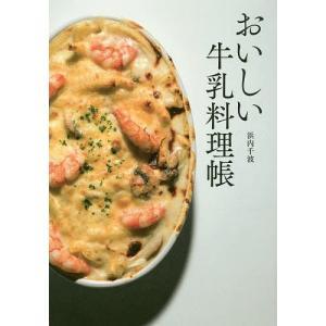 おいしい牛乳料理帳/浜内千波/レシピ
