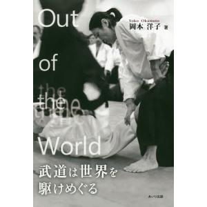 著:岡本洋子 出版社:あいり出版 発行年月:2019年03月