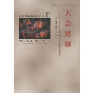 大念処経 ヴィパッサナー瞑想の全貌を解き明かす最重要経典を読む/アルボムッレ・スマナサーラ