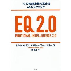 EQ2.0 「心の知能指数」を高める66のテクニック/トラヴィス・ブラッドベリー/ジーン・グリーブス/関美和