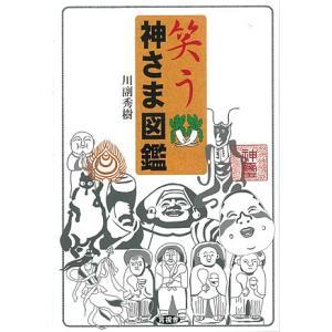 笑う神さま図鑑/川副秀樹