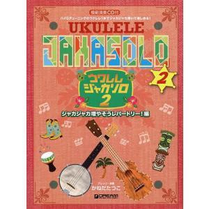 ウクレレジャカソロ ハイGチューニングのウクレレ1本でジャカジャカ弾いて楽しめる! 2