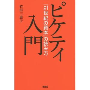 ピケティ入門 『21世紀の資本』の読み方/竹信三恵子