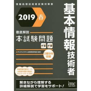 基本情報技術者徹底解説本試験問題 2019春/アイテックIT人材教育研究部
