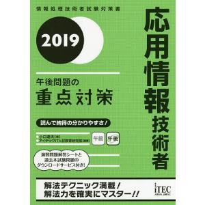 応用情報技術者午後問題の重点対策 2019/小口達夫/アイテックIT人材教育研究部