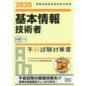 基本情報技術者午前試験対策書 2020/アイテックIT人材教育研究部