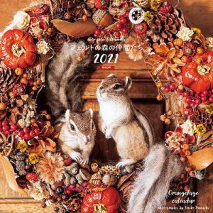 カレンダー '21 フェルトの森の仲間た/cotocoto天日恵美子
