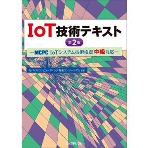 IoT技術テキスト MCPC IoTシステム技術検定中級対応/モバイルコンピューティング推進コンソーシアム