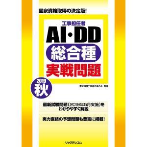 工事担任者AI・DD総合種実戦問題 2019秋/電気通信工事担任者の会