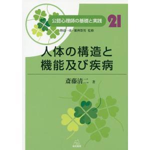 公認心理師の基礎と実践 21/野島一彦/繁桝算男