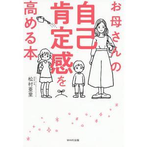 お母さんの自己肯定感を高める本/松村亜里