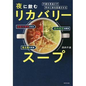 夜に飲むリカバリースープ 不調を見逃さず、早めに体を回復させる/浜内千波/レシピ
