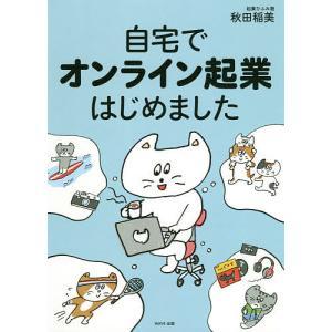 毎日クーポン有/ 自宅でオンライン起業はじめました/秋田稲美 bookfan PayPayモール店