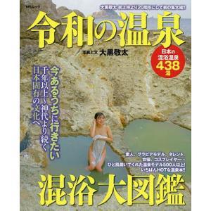 令和の温泉混浴大図鑑/大黒敬太/旅行