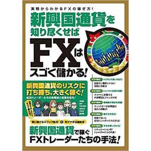 新興国通貨を知り尽くせばFXはスゴく儲か boox