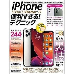 iPhone 11 Pro/11 Pro Max/11便利すぎる!テクニック 知らなかった使い方が満載!