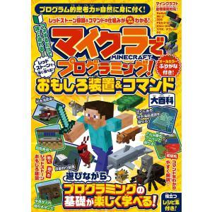 マイクラでプログラミング! レッドストーンで動く・遊べる! おもしろ装置&コマンド大百科/ゲーム