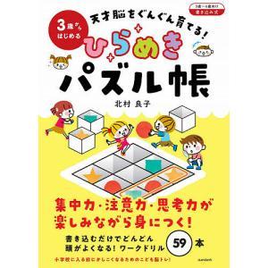 毎日クーポン有/ ひらめきパズル帳/北村良子 bookfan PayPayモール店