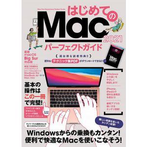毎日クーポン有/ '21 はじめてのMacパーフェクトガイ bookfan PayPayモール店