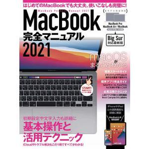 毎日クーポン有/ '21 MacBook完全マニュアル bookfan PayPayモール店