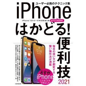 日曜はクーポン有/ '21 iPhoneはかどる!便利技