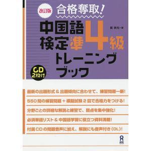 著:戴暁旬 出版社:アスク出版 発行年月:2016年10月 シリーズ名等:合格奪取!