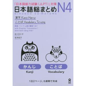 日本語総まとめ N4 漢字・ことば/佐々木仁子/松本紀子