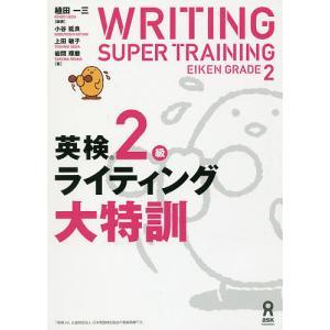 英検2級ライティング大特訓/植田一三/小谷延良