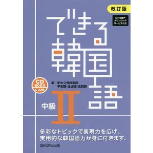 著:新大久保語学院 他著:李志暎 出版社:DEKIRU出 発行年月:2017年10月