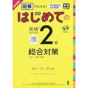 はじめての英検準2級総合対策 改訂新版/三屋仁/菅原由加里