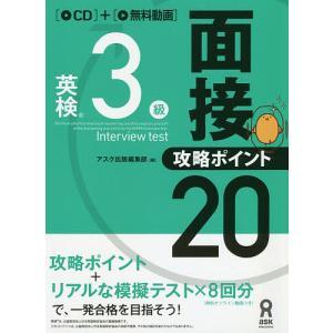 編:アスク出版編集部 出版社:アスク出版 発行年月:2018年06月