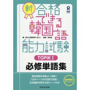 新・合格できる韓国語能力試験TOPIK1/全ウン/李志暎