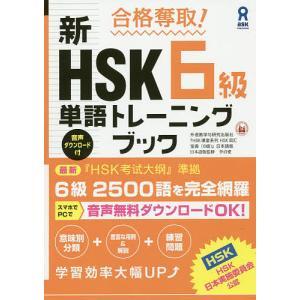新HSK6級単語トレーニングブック