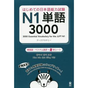 日本語能力試験N1単語3000 韓国語・/アークアカデミー