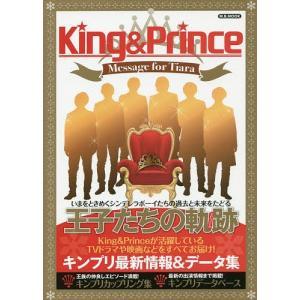 King & Prince Message for Tiara
