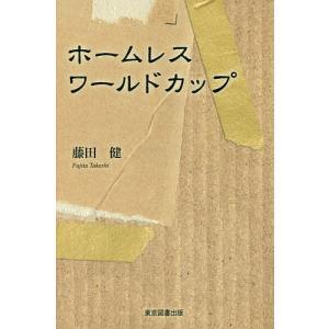 ホームレスワールドカップ/藤田健