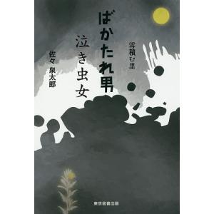 ばかたれ男泣き虫女 雪積む里/佐々泉太郎