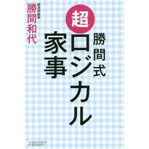 著:勝間和代 出版社:アチーブメント出版 発行年月:2017年03月