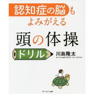 認知症の脳もよみがえる頭の体操ドリル/川島隆太