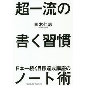 毎日クーポン有/ 超一流の書く習慣/青木仁志 bookfan PayPayモール店