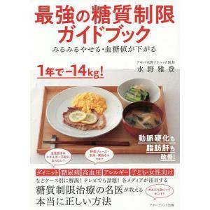 著:水野雅登 出版社:アチーブメント出版 発行年月:2019年08月 キーワード:健康