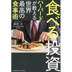 食べる投資 ハーバードが教える世界最高の食事術/満尾正