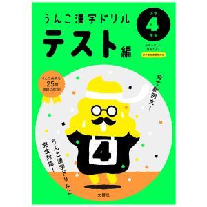 うんこ漢字ドリルテスト編 日本一楽しい漢字テスト 小学4年生...