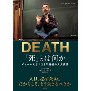 「死」とは何か? イェール大学で23年連続の人気講義/シェリー・ケーガン/柴田裕之|boox