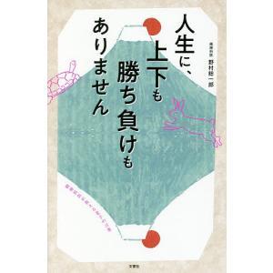 人生に、上下も勝ち負けもありません 精神科医が教える老子の言葉/野村総一郎
