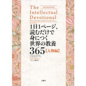 1日1ページ、読むだけで身につく世界の教養365 人物編/デイヴィッド・S・キダー/ノア・D・オッペンハイム/パリジェン聖絵