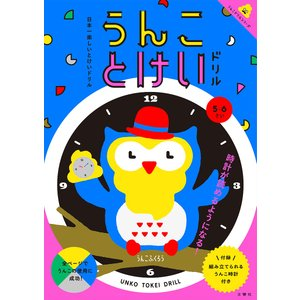 うんことけいドリル 日本一楽しいとけいドリル 5・6さい