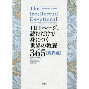 1日1ページ、読むだけで身につく世界の教養365 現代編/デイヴィッド・S・キダー/ノア・D・オッペンハイム/小林朋則