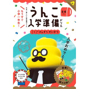 うんこ入学準備ドリル 日本一楽しい入学準備ドリル 5・6さい