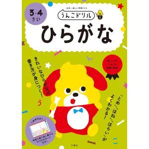 毎日クーポン有/ うんこドリルひらがな 日本一楽しい学習ドリル 3・4さい|bookfan PayPayモール店
